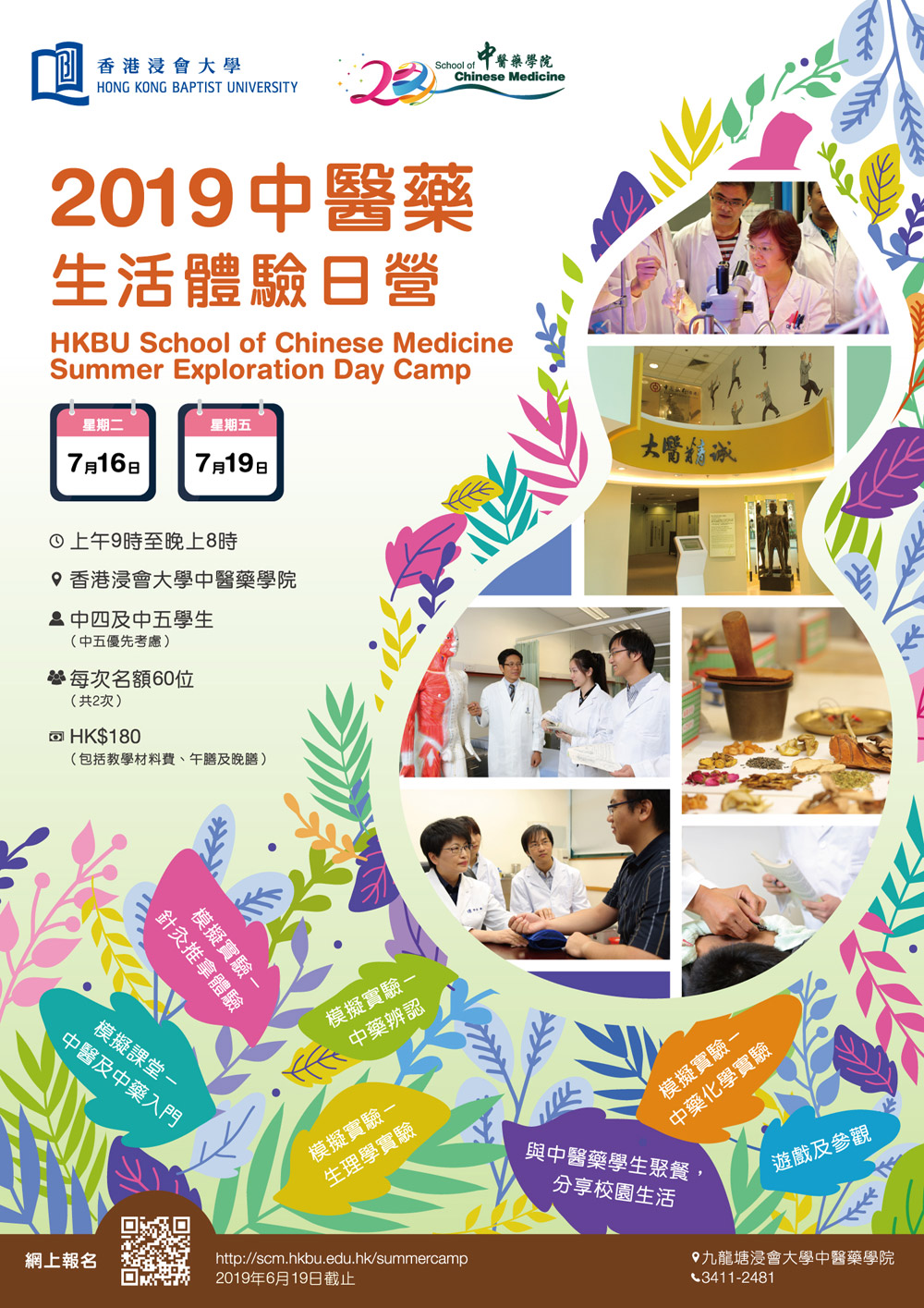 https://scm.hkbu.edu.hk/online_registrations/201907_summercamp/enrol.php